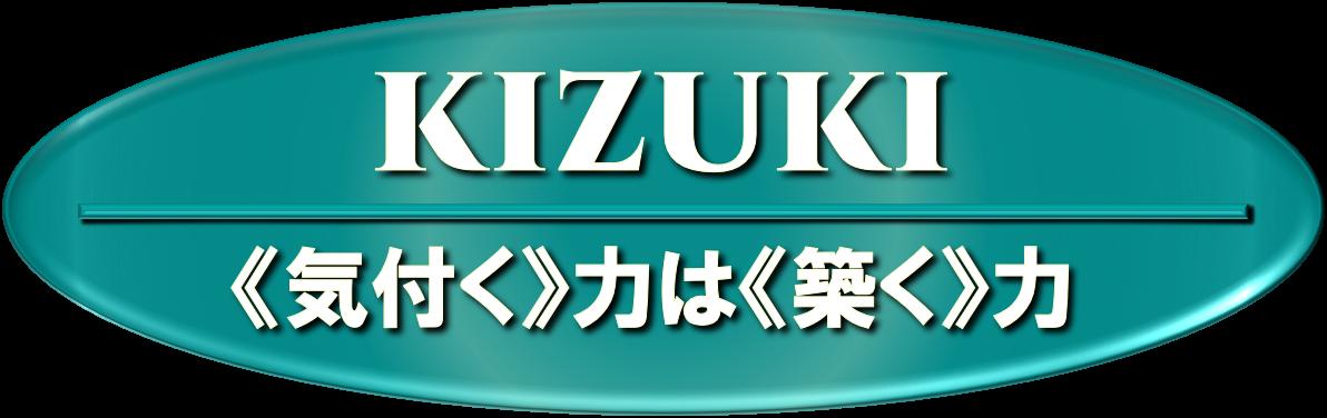 社会保険労務士事務所の【関係のKIZUKI】サイト